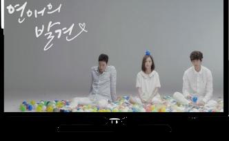 Discovery of Love Korean Drama